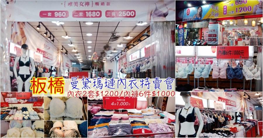 [板橋特賣]Mode Marie 曼黛瑪璉特賣會|暢銷款內衣兩件$900.內褲6件$1000~泳衣三件$1000.睡衣特價$490起 @VIVIYU小世界