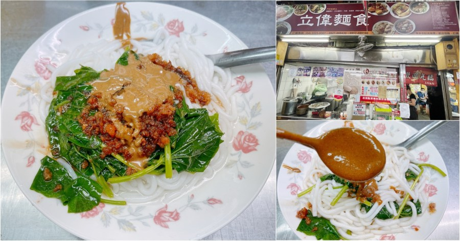 [台中美食]立偉麵食|第二市場內必吃經典麵食肉燥+花生醬+麻醬的一麵三吃傳統古早味 @VIVIYU小世界