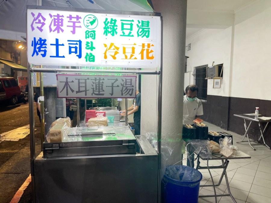 [台中美食]阿斗伯冷凍芋 下午茶或宵夜時甜湯好選擇~在地人都點一套? @VIVIYU小世界