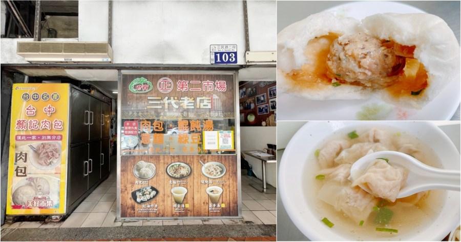 [台中美食]顏記肉包.餛飩湯|第二市場傳承三代的銅板美食~在地人都直接點一套! @VIVIYU小世界