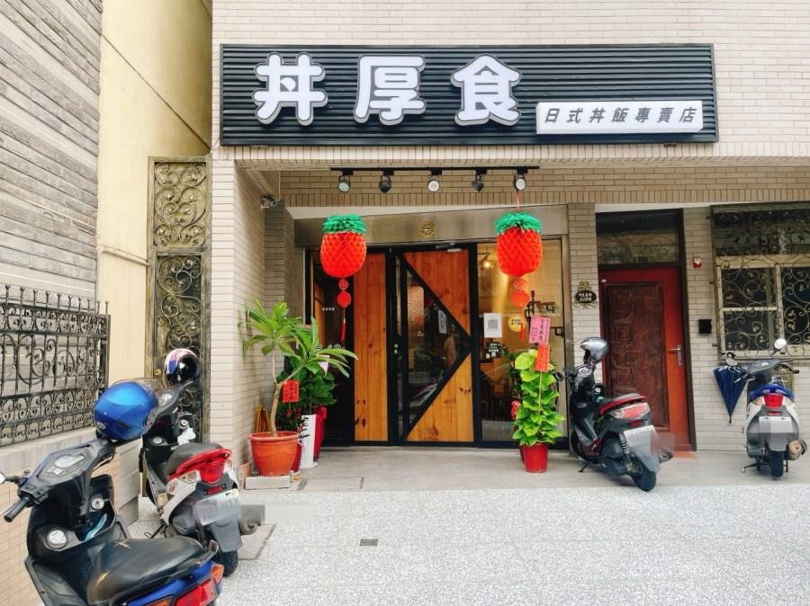 [桃園美食]丼厚食日式丼飯專賣店 桃園夜市附近高CP值現點現做的平價日式餐點 @VIVIYU小世界