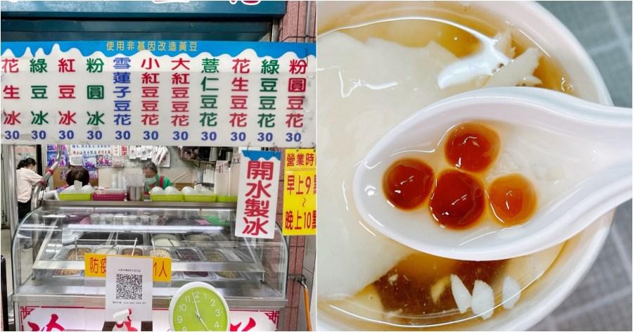 [三峽美食]山泉水豆花 三峽銅板甜品~在地人也狂推的甜點豆花 @VIVIYU小世界