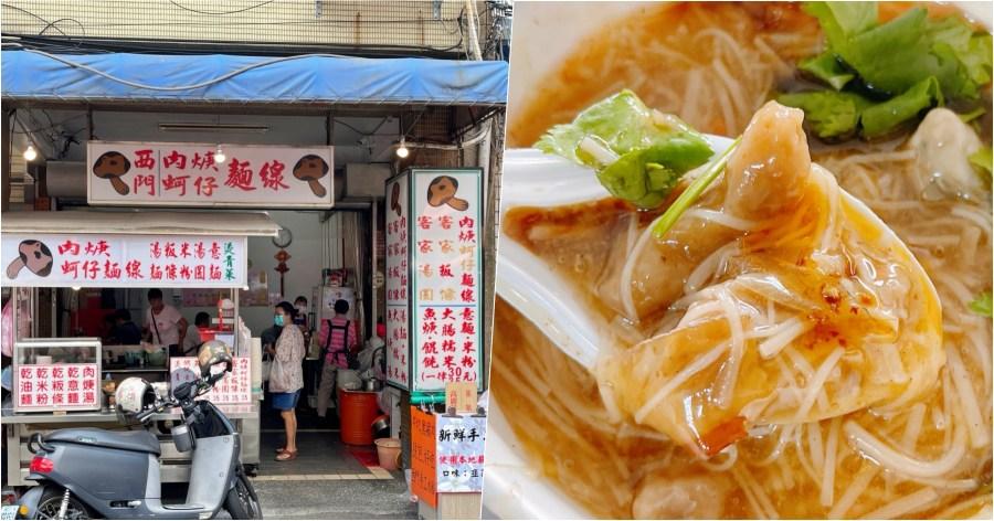 [新竹美食]西門肉羹蚵仔麵線 新竹中央市場附近~排隊客家小吃 @VIVIYU小世界