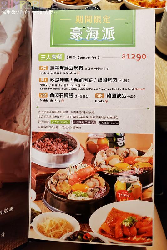 51494115202 61814eb416 c - 豆腐村│六種小菜無限續,再搭分享餐可以吃很飽!來大遠百逛街想覓食的韓式好選擇~
