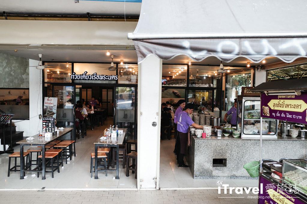 曼谷美食推薦 Pranakorn Noodle Restaurant (3)