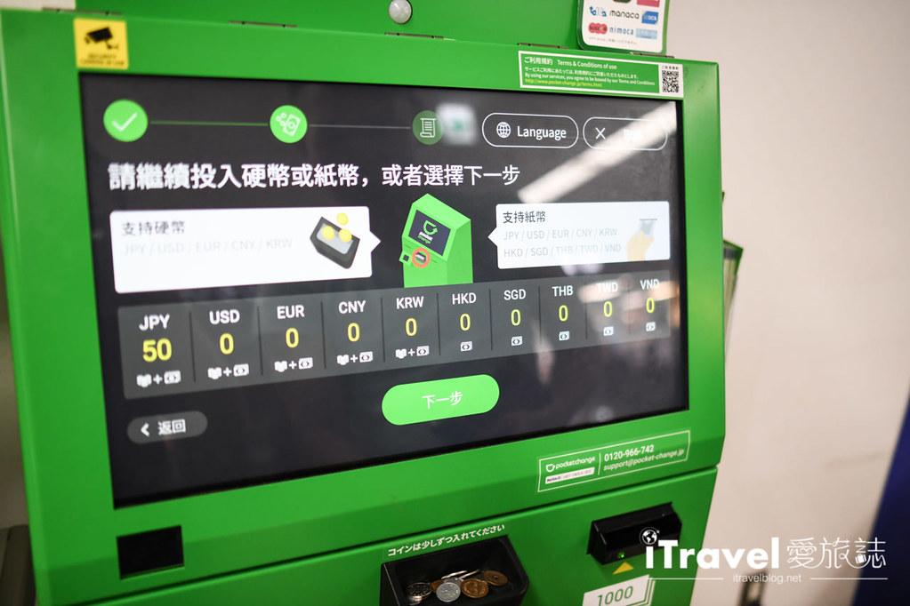 日幣零錢儲值機 Pocket Change (10)