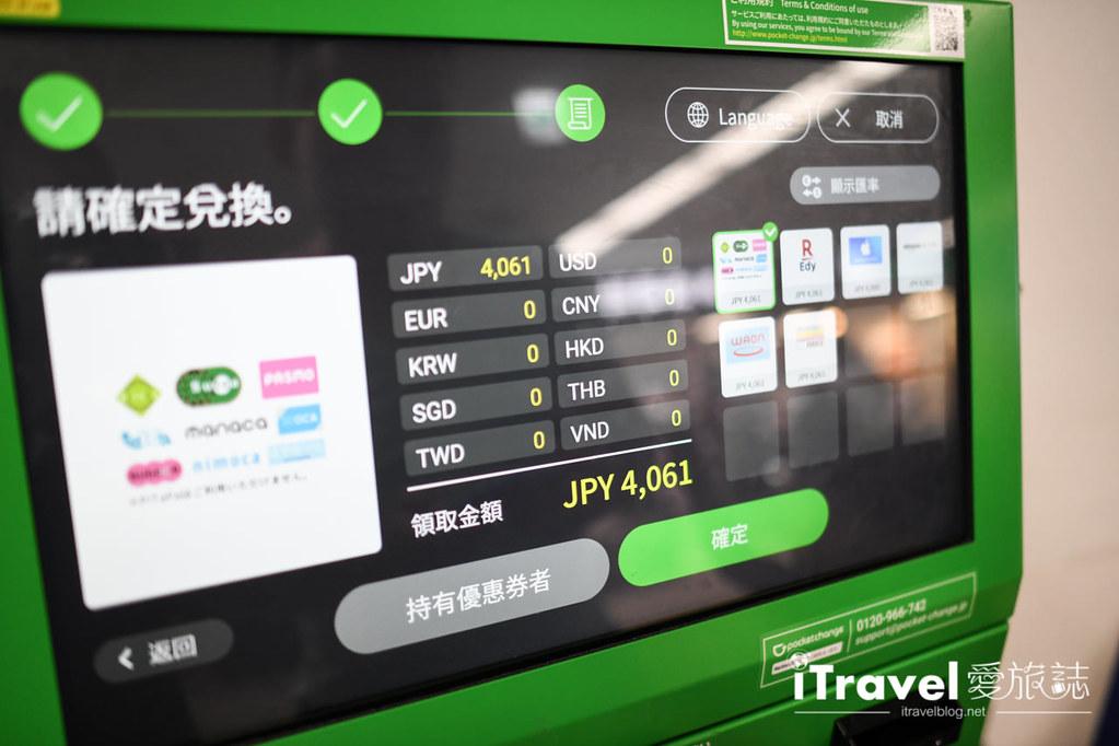 日幣零錢儲值機 Pocket Change (16)