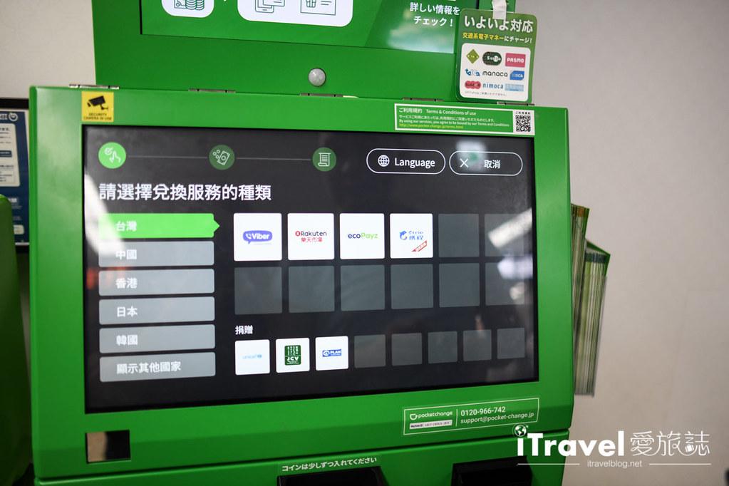 日幣零錢儲值機 Pocket Change (5)