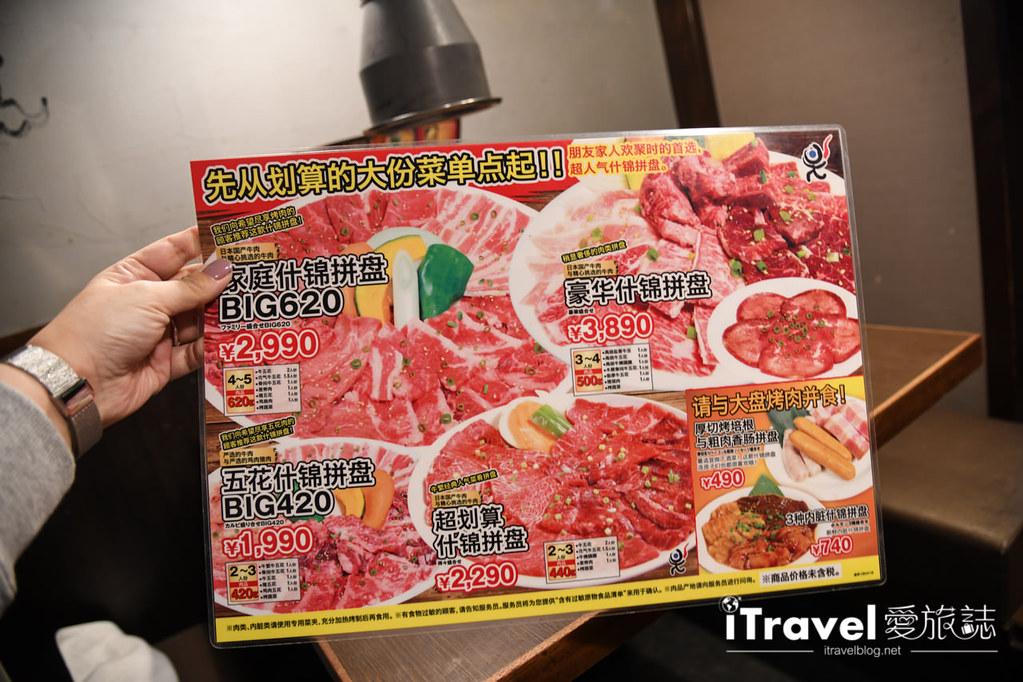 日本連鎖燒肉店 牛繁 (2)