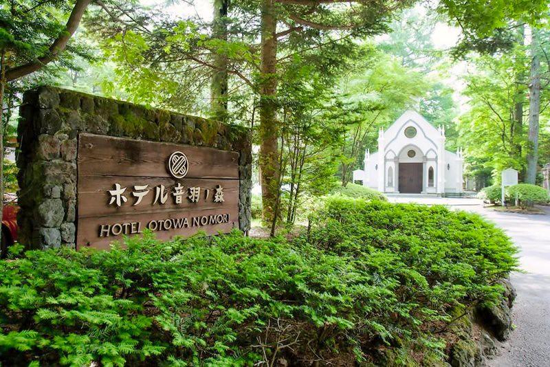 Kyu Karuizawa Hotel Otowa No Mori 1