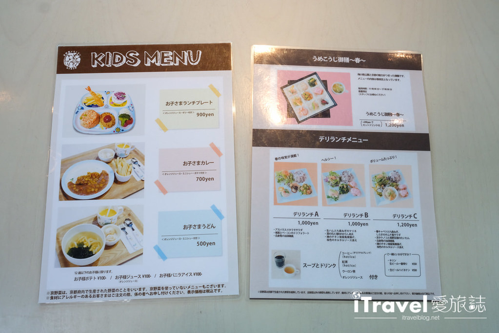 京野菜レストラン梅小路公園 (12)