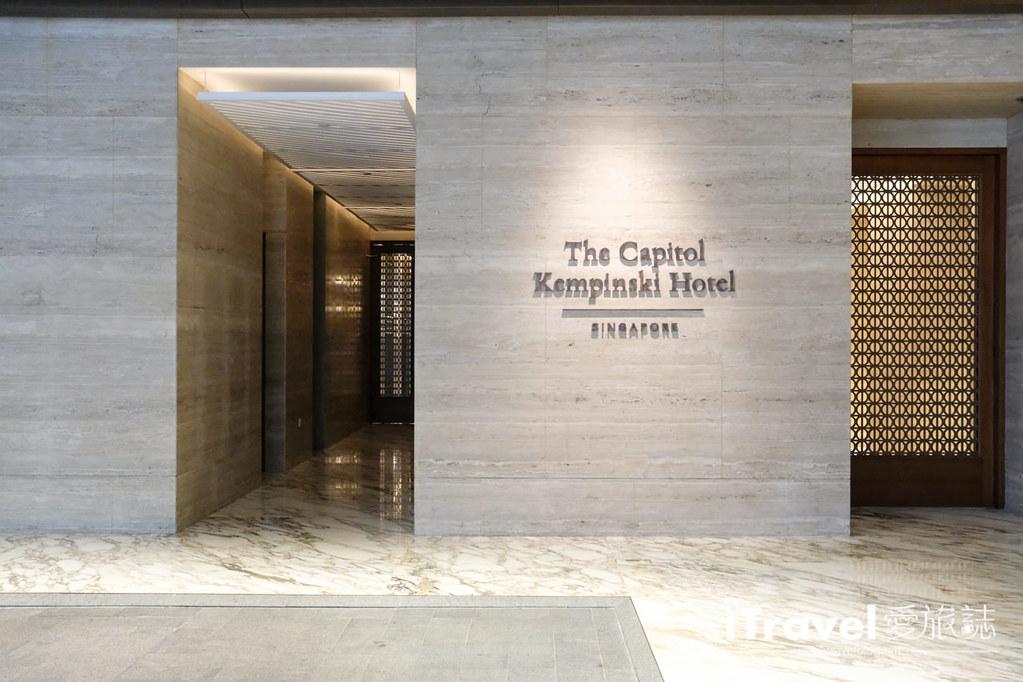 新加坡首都凱賓斯基飯店 The Capitol Kempinski Hotel Singapore (5)
