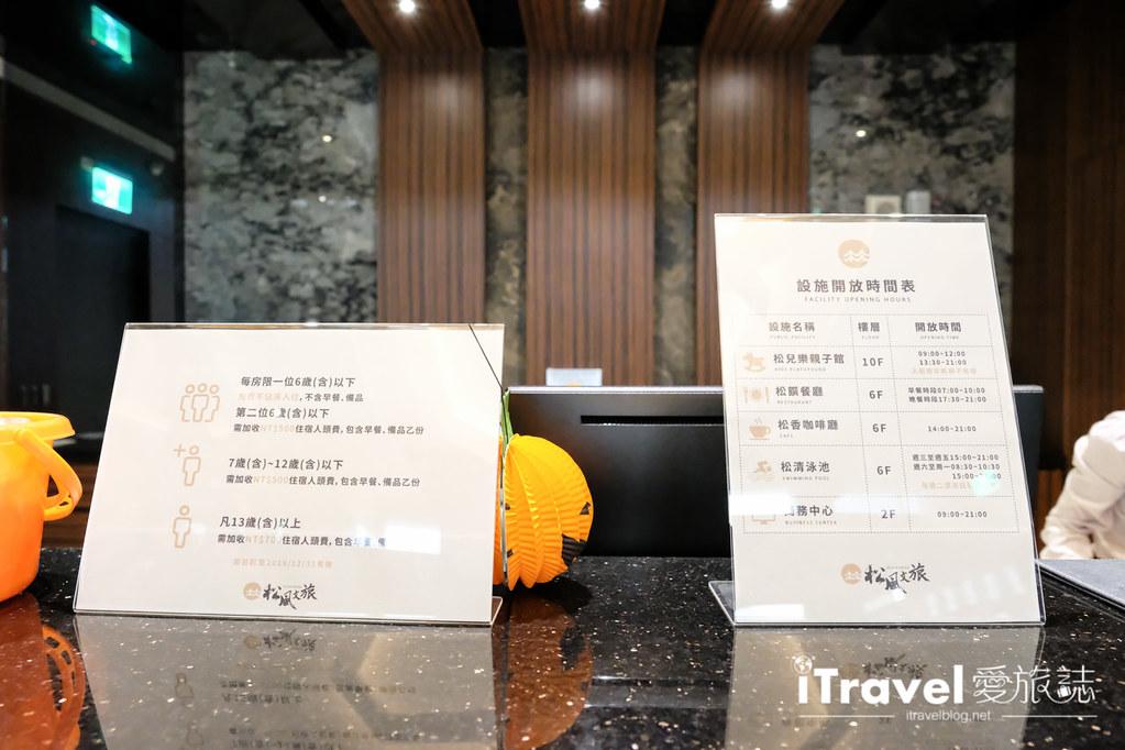 宜蘭松風文旅 So Fun Hotel (10)