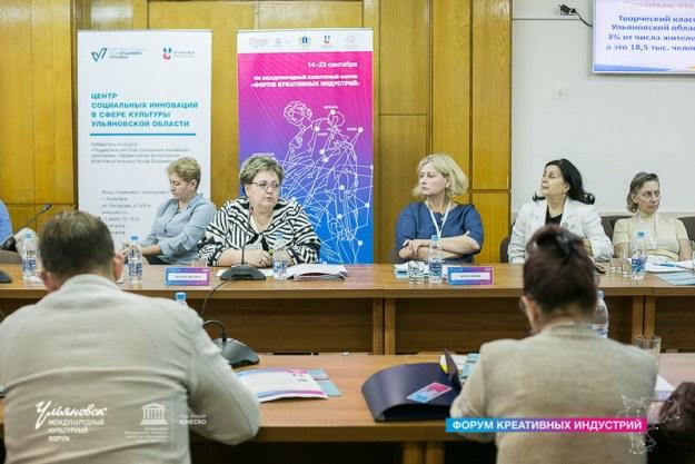 Презентация Центра социальных инноваций Ульяновской области