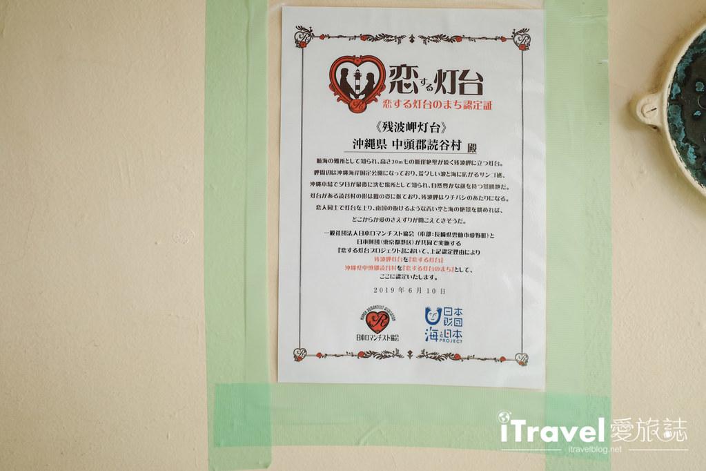 沖繩殘波岬燈塔、公園 (31)