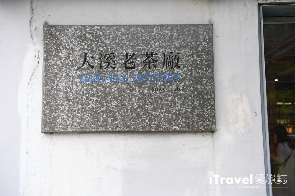 大溪老茶廠 Daxi Tea Factory (1)