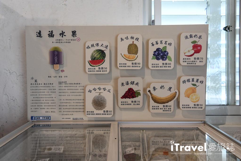 台東糖廠文創園區 (28)