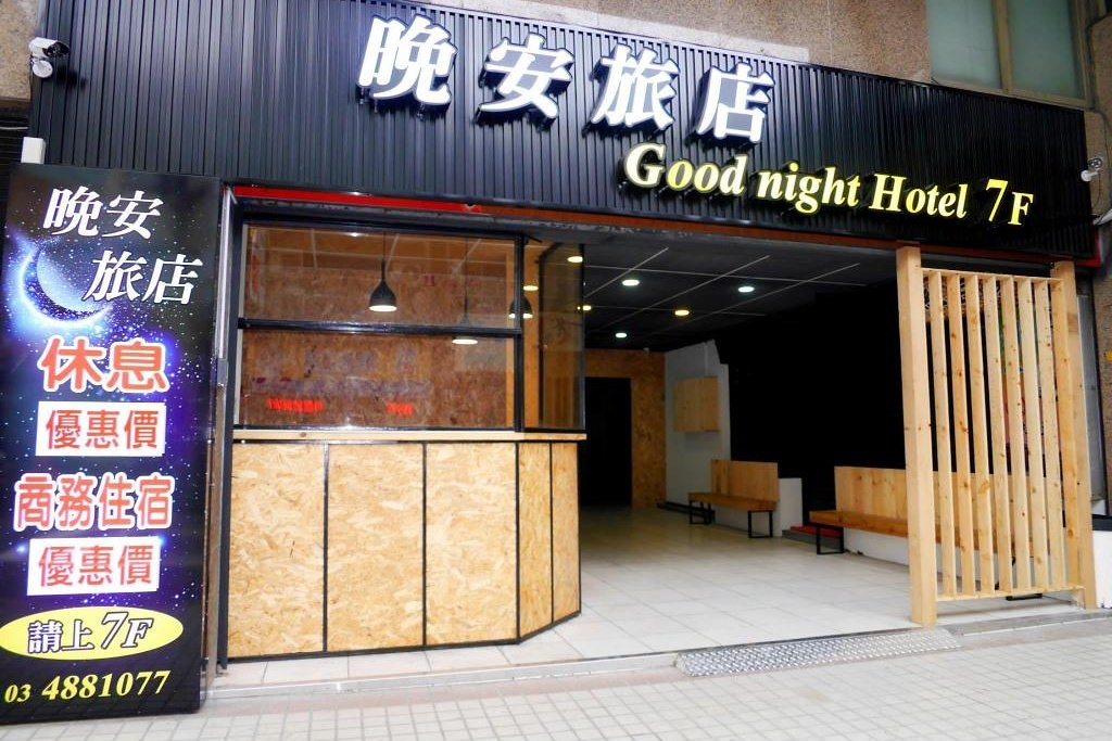 Hotel Good Night 1