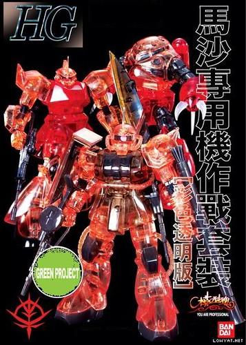 HG2009 {Clear-Limited} Zaku-II + Z'Gok + Gelgoog (2)