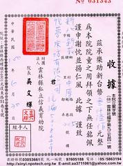 悅夢贊助2011雲林信義育幼院單車天使超越騎蹟一天涼飲活動