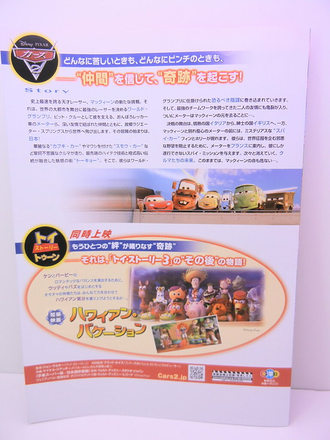 disney cars 2 japan mini movie poster & pamphlet (3)