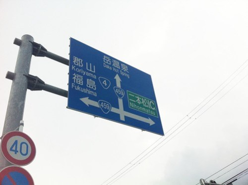 This way to Fukushima