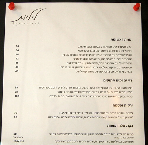 Liliyot menu (Hebrew)
