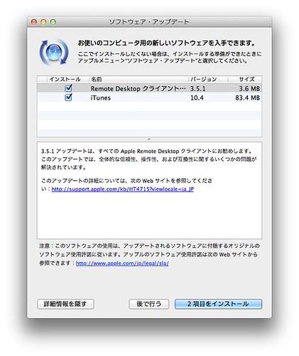 スクリーンショット 2011-07-21 0.36.30
