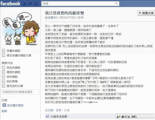 推薦悅夢床墊,感謝Facebook客戶朋友,書安大哥的床墊推薦