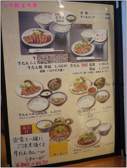 仙台牛舌晚餐-03.jpg