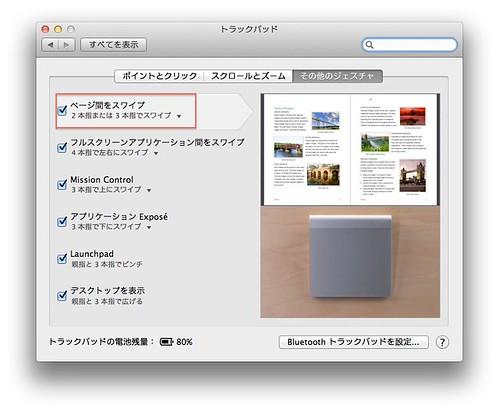 スクリーンショット 2011-07-22 0.58.45