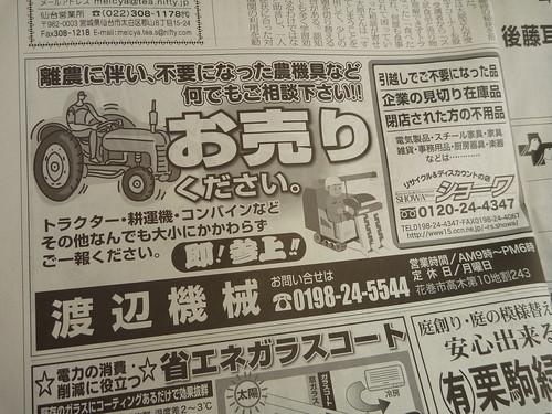 岩手日日, ボランティアバス 陸前高田行き Japan Quake Volunteer Bus to Rikuzentakata, Iwate pref.
