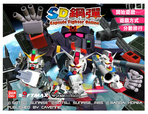 SD Gundam Capsule Fighter Flash Game (1)