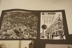 京城 三越