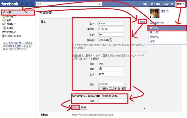 請問fb如何改名字|- 請問fb如何改名字| - 快熱資訊 - 走進時代