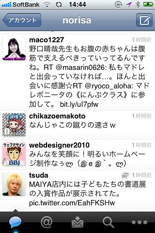 iOS5で同期