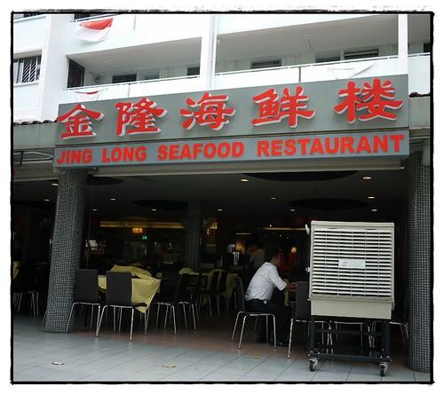 Jin long seafood