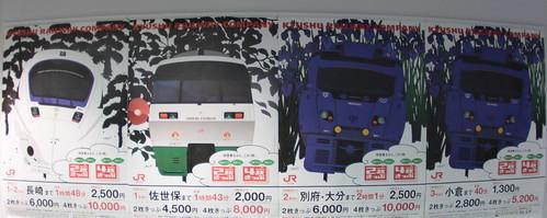 JR九州ポスター