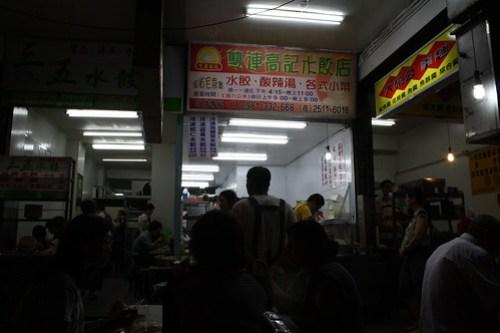 [台湾2.5] 雙連高記で水餃子を注文