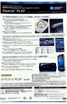 xperia_play_panf_2