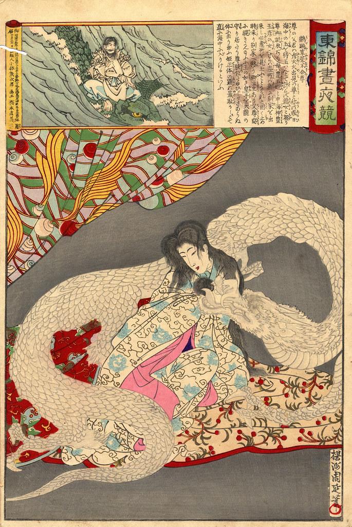 Divine Prince Ugayafuki Aezu