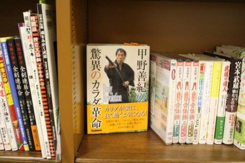 [台湾2.5] おお、ナンバの甲野さんの本があった。