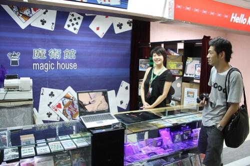 [台湾2.5] 魔術館 magic house