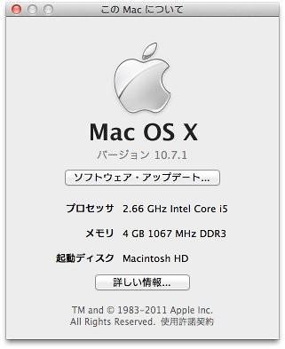 スクリーンショット 2011-08-17 11.38.23