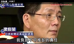 Leung Ka-wing, senior VP news & public affairs of ATV, resigned