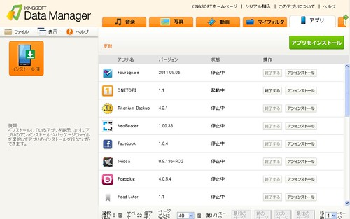 kingsoft_data_manager_1