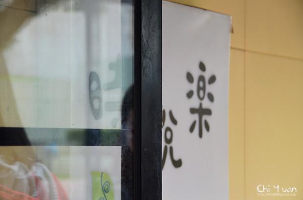 時悅樂01.jpg