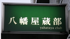 #4577 wine shop: Yahataya Club (八幡屋蔵部)