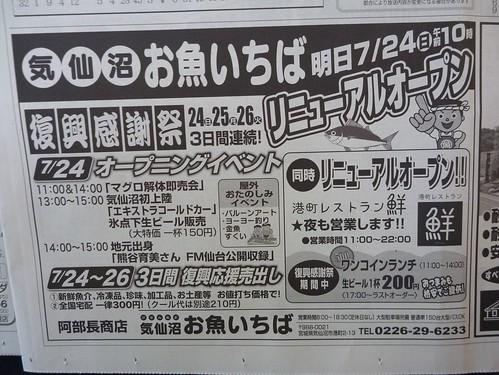 岩手日日, 陸前高田行きボランティアバス Volunteer Bus to Rikuzentakata, Iwate pref.