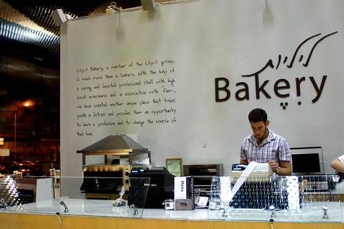 Liliyot Bakery, Tel Aviv